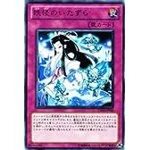遊戯王カード 【妖怪のいたずら】 EXP4-JP030-R 《 エクストラパックVol.4 》