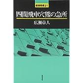 四間飛車穴熊の急所 (最強将棋21)