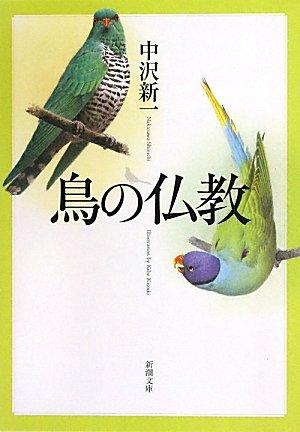 鳥の仏教 (新潮文庫)