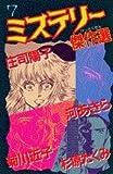 ミステリー傑作選 / 庄司 陽子 のシリーズ情報を見る