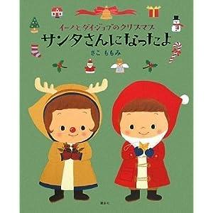 イーノとダイジョブのクリスマス サンタさんになったよ (講談社の創作絵本)