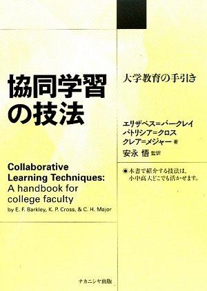 協同学習の技法―大学教育の手引き