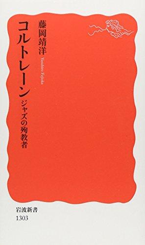 コルトレーン――ジャズの殉教者 (岩波新書)