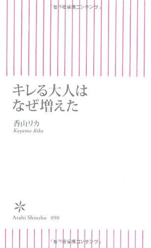 キレる大人はなぜ増えた (朝日新書 90)