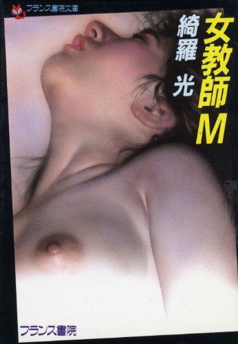 [綺羅光] 女教師M