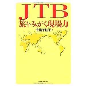 【クリックでお店のこの商品のページへ】JTB 旅をみがく現場力 [単行本]