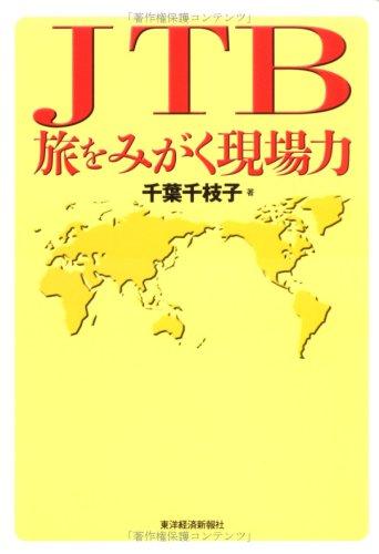 JTB 旅をみがく現場力