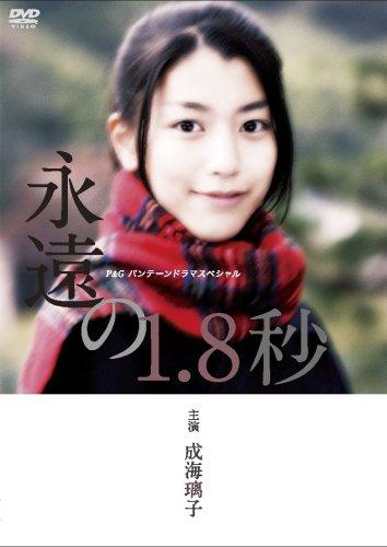 成海璃子主演作品 P&Gパンテーンドラマスペシャル 永遠の1.8秒