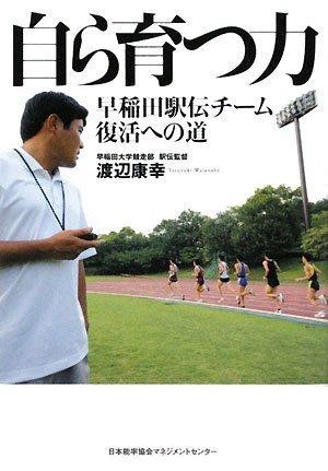 自ら育つ力 早稲田駅伝チーム復活への道