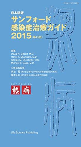 日本語版 サンフォード感染症治療ガイド2015(第45版)