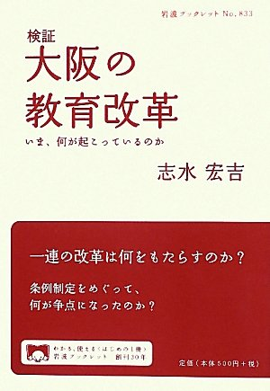 検証 大阪の教育改革――いま、何が起こっているのか (岩波ブックレット)