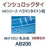 AB200-100P(100本セット)66ナイロン 乳白色 (ヘラマンタイトン社 インシュロック) ABシリーズ(ABタイ) (タイラップ 結束バンド ケーブルタイ)