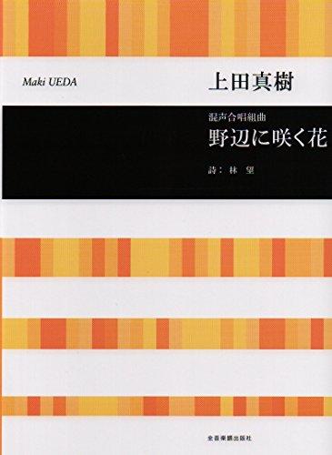 混声合唱組曲 野辺に咲く花/上田真樹