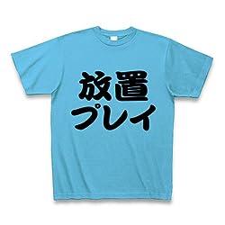 【宴会余興の罰ゲームに最適のネタTシャツ!】レッテルシリーズ 放置プレイ Tシャツ(シーブルー) M