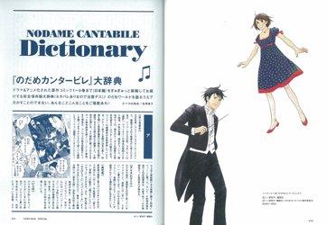 コンティニュー・スペシャルのだめカンタービレ
