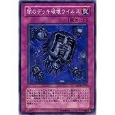 遊戯王カード-ストラクチャーデッキ収録 【 闇のデッキ破壊ウイルス 】 SD12-JP026-N