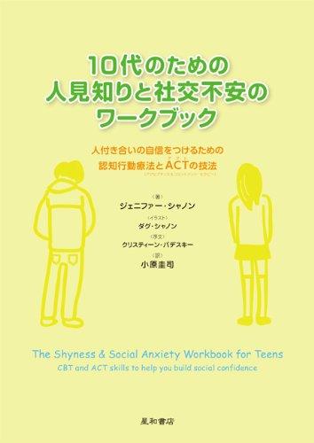 10代のための人見知りと社交不安のワークブック