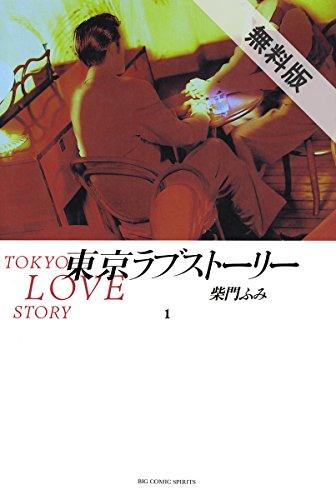 東京ラブストーリー(1)【期間限定 無料お試し版】 (ビッグコミックス)