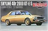 1/24 ザ・スカイライン No.12 ジャパン 4Dr 2000GT-E・S 前期型 (HGC210) '77