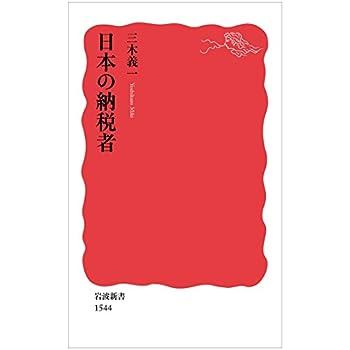 日本の納税者〈電子書籍Kindle版もあります〉