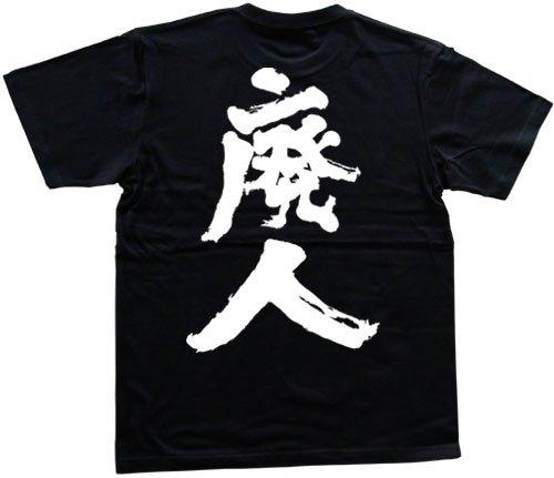 廃人 書道家が書いた漢字Tシャツ サイズ:M 黒Tシャツ 背面プリント