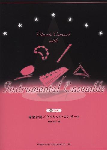 CD付 器楽合奏/クラシックコンサート