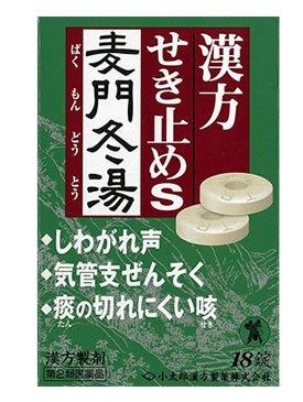 【第2類医薬品】漢方せき止めトローチS「麦門冬湯」 18錠