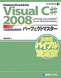 VisualC#2008パーフェクトマスター (Perfect Master 104)