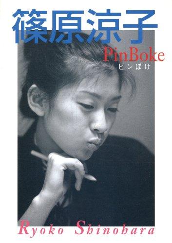 篠原涼子 ピンぼけ (Ryoko Shinohara artist book (Vol.1))