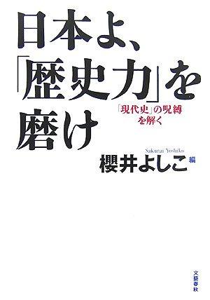 日本よ、「歴史力」を磨け―「現代史」の呪縛を解く