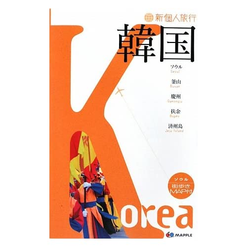 新個人旅行 韓国