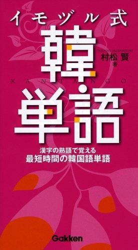 イモヅル式韓単語―漢字の熟語で覚える最短時間の韓国語単語