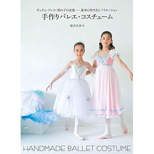 手作りバレエ・コスチューム: チュチュ・ドレス・男の子の衣装-基本の作り方とバリエーション