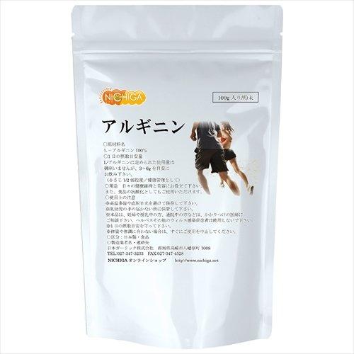L-アルギニン 100g (arginine) 高純度原末100% パウダー高品質
