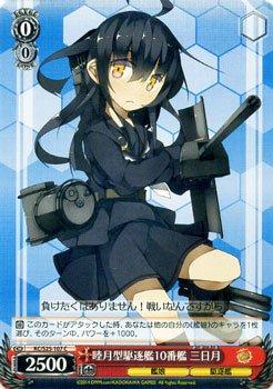 ヴァイスシュヴァルツ 睦月型駆逐艦10番艦 三日月/艦隊これくしょん(KCS25)/ヴァイス