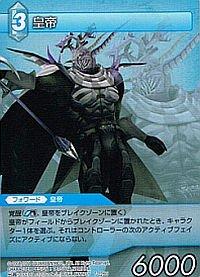 ファイナルファンタジー FF-TCG 皇帝 7-028U