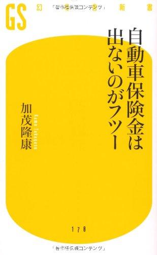 自動車保険金は出ないのがフツー (幻冬舎新書)