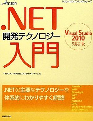 .NET開発テクノロジー入門 Visual Studio 2010対応版 (MSDNプログラミングシリーズ)