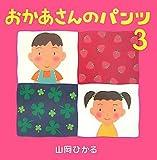 おかあさんのパンツ 3 (3)