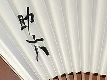 「昭和元禄落語心中」扇子:有楽亭助六