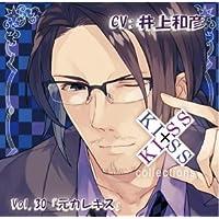KISS×KISS collections Vol.30 「元カレキス」 我孫子 圭一 (CV:井上 和彦)出演声優情報