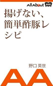 揚げない、簡単酢豚レシピ (All About Books)