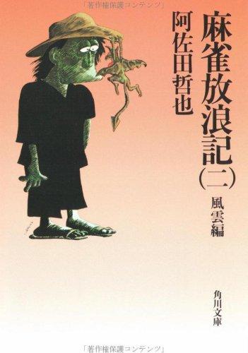 麻雀放浪記(二) 風雲編    角川文庫 緑 459-52