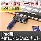 iPad・iPad2用4in1カードリーダー SDカード miniSDカード microSDカードを直接iPad・iPad2へ 400-ADRIP001