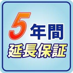 【生活家電:据置型】購入金額 70,001円~100,000円5年間延長保証