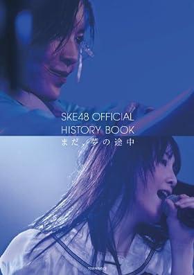 SKE48 OFFICIAL HISTORY BOOK まだ、夢の途中 (タウンムック)