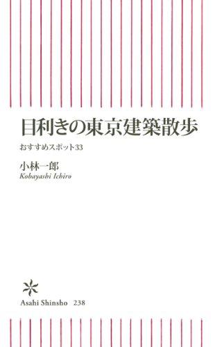 目利きの東京建築散歩 おすすめスポット33 (朝日新書 238)