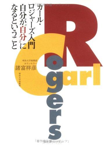 """カール・ロジャーズ入門―自分が""""自分""""になるということ"""