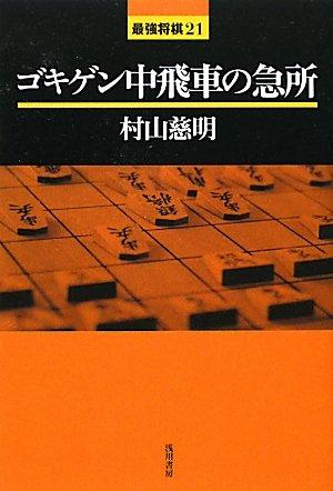 ゴキゲン中飛車の急所 (最強将棋21)