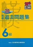 漢検6級過去問題集〈平成20年度版〉